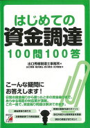 【バーゲン本】はじめての資金調達100問100答