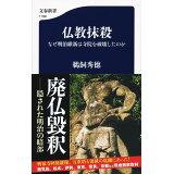 仏教抹殺 (文春新書)