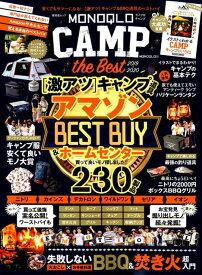 MONOQLO CAMP the Best 安くてもサマーになる!〔激アツ〕キャンプ&BBQ道 (晋遊舎ムック MONOQLO特別編集)