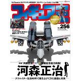 フィギュア王(No.256) 特集:「河森正治EXPO」開催記念総力特集!河森正治 (ワールド・ムック)