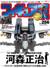 フィギュア王No.256 (ワールドムックNo.1198)