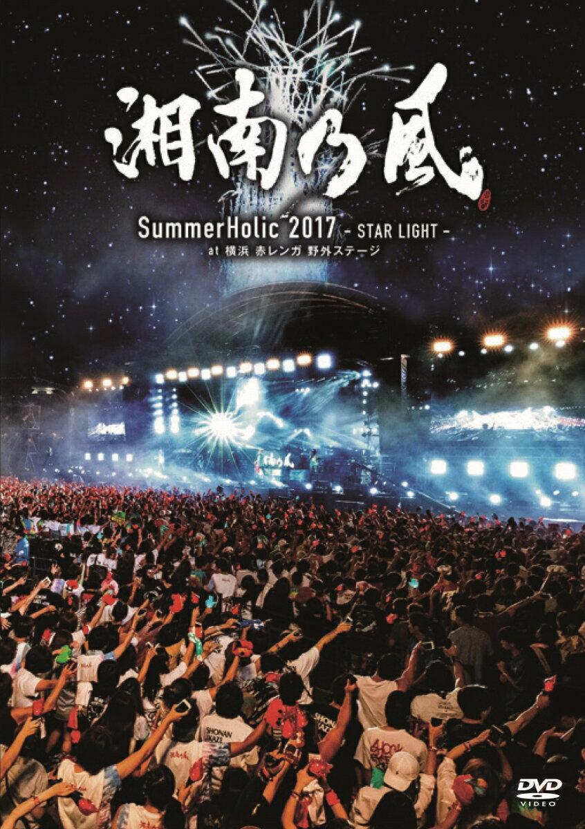 SummerHolic 2017 -STAR LIGHT- at 横浜 赤レンガ 野外ステージ(DVD通常盤) [ 湘南乃風 ]