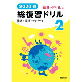毎日のドリル版総復習ドリル小学2年(2020春)