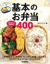 基本のお弁当400 組み合わせ自由自在! [ 食のスタジオ ]