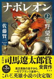 ナポレオン 2 野望篇 [ 佐藤 賢一 ]