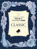 大人のためのかんたん!すぐ弾ける! 原曲で楽しむ クラシックピアノ名曲集