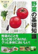 【バーゲン本】野菜の基礎知識