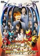 仮面ライダーキバ ファイナルステージ&番組キャストトークショー