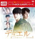 デュエル~愛しき者たち~ DVD-BOX1 [ チョン・ジェヨン ]