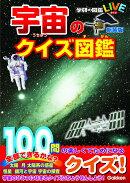 宇宙のクイズ図鑑 新装版