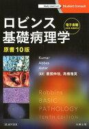 ロビンス基礎病理学