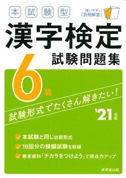本試験型 漢字検定6級試験問題集 '21年版