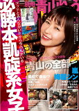 DVD>別冊青山りょう (<DVD>)