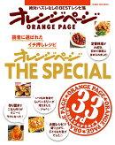 オレンジページTHE SPECIAL