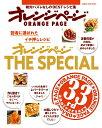 オレンジページTHE SPECIAL 読者に選ばれたイチ押しレシピ (ORANGE PAGE BOOKS)