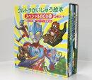 ウルトラかいじゅう絵本 スペシャルBOX1