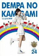 でんぱの神神 DVD LEVEL.24