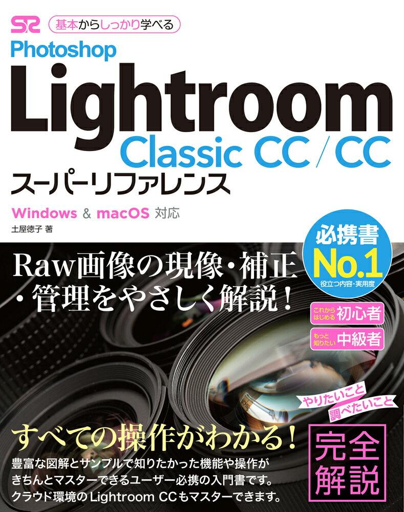 Photoshop Lightroom Classic CC/CCスーパーリファ Windows & macOS対応 [ 土屋徳子 ]