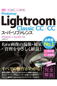 PhotoshopLightroomClassicCC/CCスーパーリファレンスforWindows&MacOS[土屋徳子]
