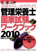 管理栄養士国家試験ワークブック(2010年版)
