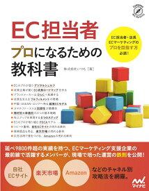 EC担当者 プロになるための教科書 [ 株式会社いつも ]