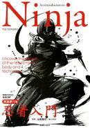 Ninja 英語訳つき忍者入門 - 忍者入門試験公式テキスト