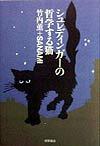シュレディンガ-の哲学する猫