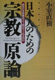 日本人のための宗教原論 あなたを宗教はどう助けてくれるのか [ 小室直樹 ]