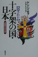 〈隠された〉十字架の国・日本
