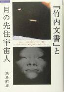 『竹内文書』と月の先住宇宙人