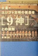 火星+エジプト文明の建造者「9神(ザ・ナイン)」との接触(コンタクト)