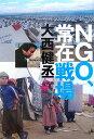 NGO、常在戦場 [ 大西健丞 ]