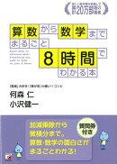 【バーゲン本】算数から数学までまるごと8時間でわかる本