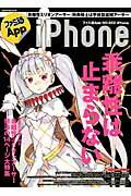 ファミ通App(NO.22)