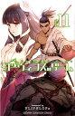 ダーウィンズゲーム(11) (少年チャンピオンコミックス) [ FLIPFLOPs ]