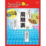 周期表 (ニュートンムック 理系脳をきたえる!Newtonライト2.0)