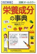 栄養成分の事典改訂新版
