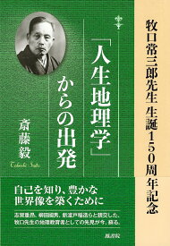 「人生地理学」からの出発 牧口常三郎先生 生誕150周年記念 [ 斎藤毅 ]