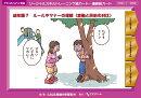 ソーシャルスキルトレーニング絵カード 連続絵カード 幼年版 7