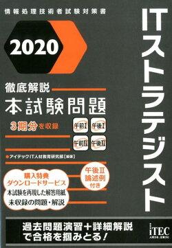ITストラテジスト徹底解説本試験問題(2020)