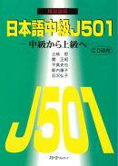 日本語中級J501(ファイブオーワン)(韓国語版)