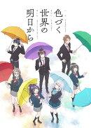 色づく世界の明日から Blu-ray BOX 3【Blu-ray】