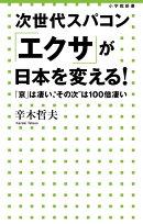 次世代スパコン「エクサ」が日本を変える!