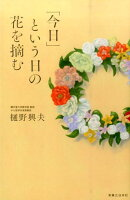 「今日」という日の花を摘む