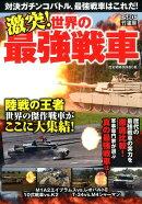 激突!世界の最強戦車