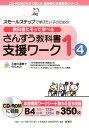 さんすう教科書支援ワーク(1-4) スモールステップで学びたい子のための (CD-ROMからすぐ使える喜楽研の支援教育シ…