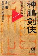 神雕剣侠(1)