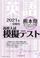 熊本県高校入試模擬テスト英語(2021年春受験用)