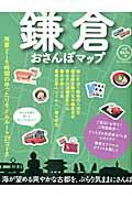 鎌倉おさんぽマップ
