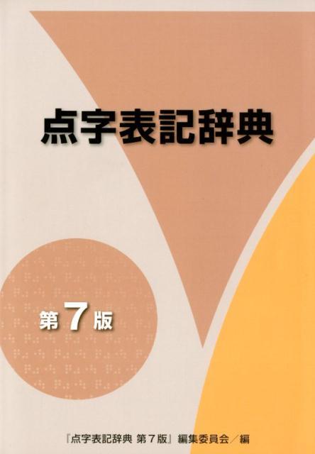 点字表記辞典第7版 [ 『点字表記辞典第7版』編集委員会 ]